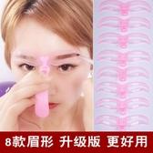 畫眉神器 眉卡輔助器 一字眉初學者全套速眉術手持眉形卡8款眉形 京都3C