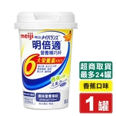 meiji 明治 明倍適精巧杯 (香蕉口味) 125ml/瓶 專品藥局【2014092】