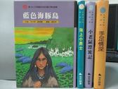 【書寶二手書T1/兒童文學_NQY】藍色海豚島_海上小勇士_手足情深等_共4本合售