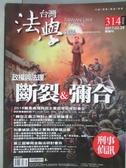 【書寶二手書T8/法律_XCN】台灣法學雜誌_314期_斷裂與彌合