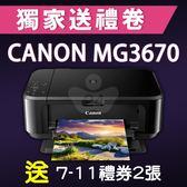 【獨家加碼送200元7-11禮券】Canon PIXMA MG3670 無線多功能相片複合機(經典黑)