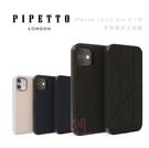光華商場。包你個頭【Pipetto】英國 Pipetto Origami iPhone12/pro 6.1吋 折疉皮套