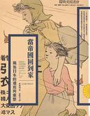 (二手書)當帝國回到家:戰後日本的遣返與重整