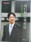 【書寶 書T1 /社會_MFD 】用行動帶來希望:賴清德的決策風格_ 郭瓊俐