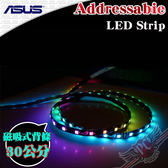 [ PC PARTY ] 華碩 ASUS ROG Addressable LED Strip 燈條 30公分