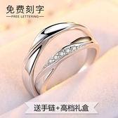 簡約925情侶戒指一對刻字活口錶白結婚對戒男指環女食指尾戒T