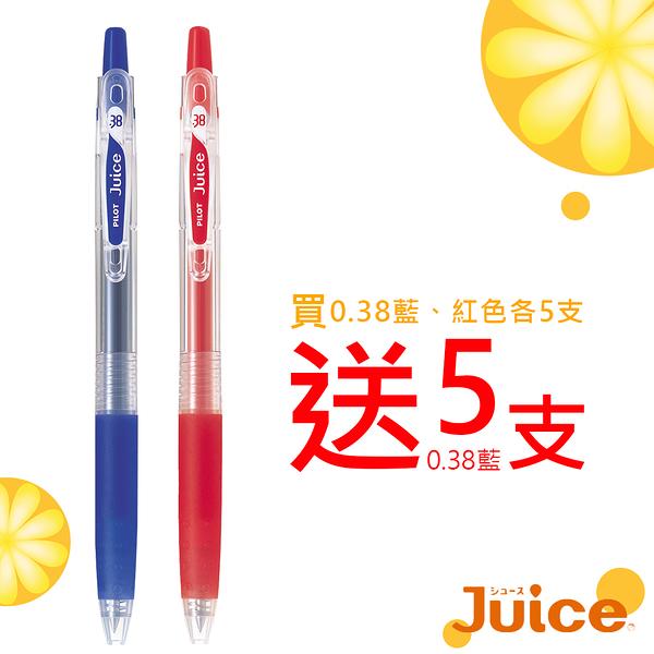 0.38mm果汁筆藍10支紅5支 PILOT百樂 Juice果汁筆【文具e指通】量販.團購A