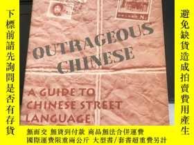 二手書博民逛書店outrageous罕見chineseY280165