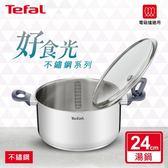 法國特福Tefal 好食光不鏽鋼系列24CM燉鍋 (加蓋)