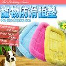【培菓平價寵物網】素色絨毛寵物圍護防滑睡墊S號40*27CM顏色隨機出貨