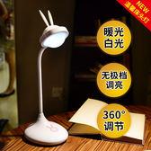 全館85折~創意兔子硅膠小夜燈充電床頭卡通可愛臺燈~99狂歡購