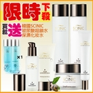 【限時買一送一】韓國SCINIC蝸牛修護保濕系列 送韓國玻尿酸超保濕鎖水化妝水*1