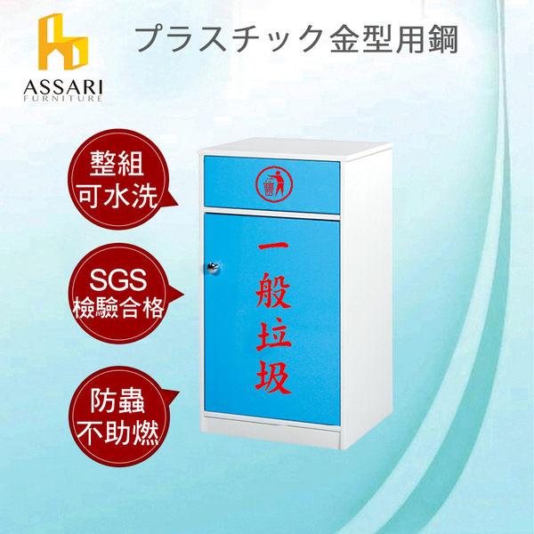 ASSARI-水洗塑鋼1門回收垃圾桶(寬44深40高88cm)