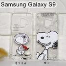 SNOOPY空壓氣墊軟殼 Samsung Galaxy S9 (5.8吋) 史努比【正版授權】