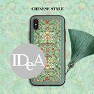 IDEA iPhone XS Max 宮廷風手機殼 保護殼  延禧攻略 流蘇 吊飾 蘋果 軟殼 全包軟殼 古典 復古
