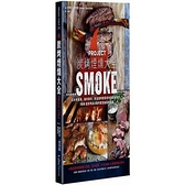 炭烤煙燻大全(從木材選用.器材操作到溫度時間掌控的超詳解技巧.100道炭烤迷必備的殿堂級食譜)