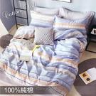 雙人床包組(含枕套*2)- 100%精梳純棉【創想未來】親膚細緻、滑順透氣、精緻車縫