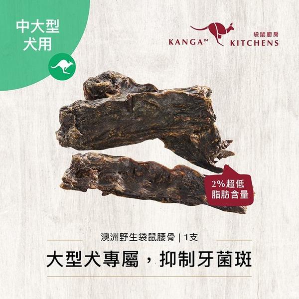 澳洲袋鼠廚房   純天然寵物零食【澳洲野生袋鼠腰骨】116g (±20) (單支入)