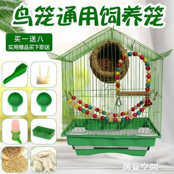 鳥籠虎皮鸚鵡鳥籠子文鳥珍珠鳥牡丹相思鸚鵡鐵藝養殖鳥籠小型外帶 NMS創意新品