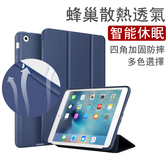 現貨 智能休眠 iPad Air 2 平板皮套 悅色 蜂巢 散熱 保護套 三折支架 翻蓋皮套 超薄 矽膠軟殼 保護殼
