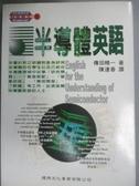 【書寶二手書T1/語言學習_OKG】半導體英語_陳連春, 傳田精一
