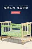 實木嬰兒床環保無漆新生兒寶寶床搖籃床可拼接大床QM『艾麗花園』