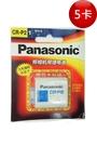 全館免運費【電池天地】PANASONIC 鋰電池 CRP2 CRP-2 CR-P2 6V  照相機鋰電池 5顆
