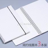 筆記本  創意簡約文具A5/B5筆記本記事本方格筆記本3本裝  瑪奇哈朵