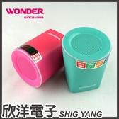 WONDER 旺德 藍牙隨身音響/喇叭 (WS-T017U) 免持通話/插卡/mp3/USB/藍芽