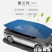 百羽轎車全自動汽車遮陽傘防曬折疊行動車棚隔熱擋板降溫車衣車罩CY  自由角落