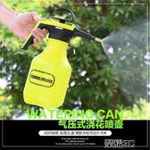 噴霧器 澆花噴壺園藝噴霧器噴水壺氣壓式澆水小型噴霧瓶灑水壺澆花家用