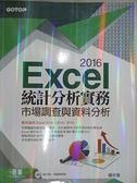 【書寶二手書T5/電腦_D7D】Excel2016統計分析實務-市場調查與資料分析(範例適用Excel 2016-2010)_楊世瑩