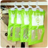 居家用品 除濕 簡易衣櫃 置物櫃除濕包 不佔空間 有掛勾 不挑款 寶貝童衣