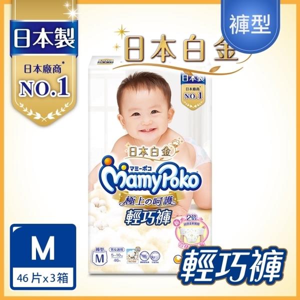 滿意寶寶 極上呵護輕巧褲 M 138片(日本白金)-箱購