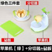 手動自動多功能水果分割削皮機tz5625【歐爸生活館】