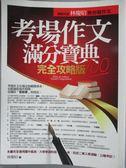 【書寶二手書T4/進修考試_YHL】考場作文滿分寶典-完全攻略版_林慶昭