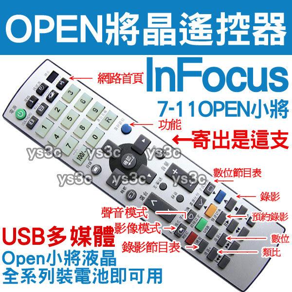 鴻海Open小將液晶電視遙控器InFocus(裝電池即可用)7-11 小將大電視 70吋 60吋 CCPRC008 CCPRC006