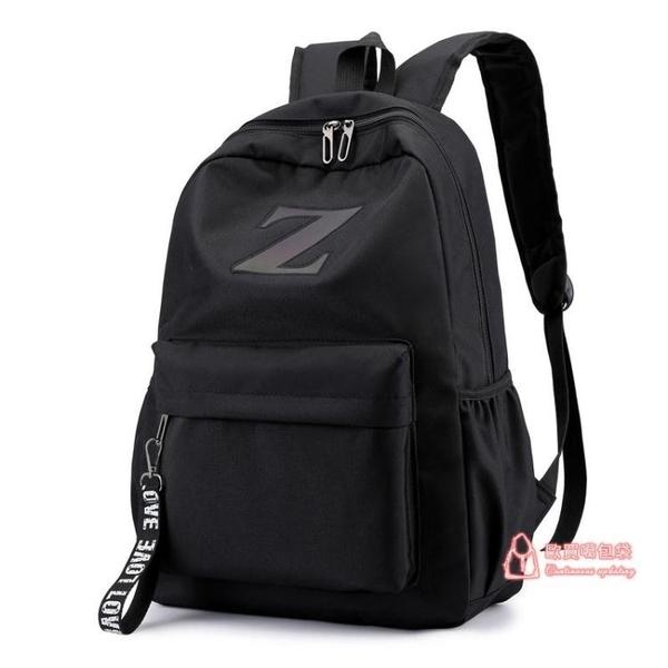 男生後背包 後背包男背包大容量旅行電腦休閒女時尚潮流高中初中學生書包韓版