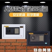保險櫃 家用嵌入式保險箱入牆款式迷你保險櫃小型辦公抖音同款防盜保管箱 自由角落