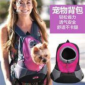 狗狗背包 旅行寵物背包寵物雙肩包寵物胸前包 寵物外出便攜狗背包 【格林世家】