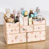 桌面收納化妝品收納盒抽屜式大號梳妝臺護膚品置物架首飾整理木制『潮流世家』