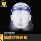 隔離防護面罩 全臉防護 防飛沫面罩 防油飛濺 護臉面具 防口水飛沫 防疫 透明面罩 面罩 透明