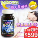 BCAA+L-肉酸+GABA超級明星成分,夜間胺基酸最強口碑,(動物膠囊)