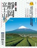 靜岡.富士山