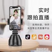 手機360度旋轉智能全自動跟拍云臺人臉跟蹤跟隨防抖穩定器拍攝跟拍神器 極簡雜貨
