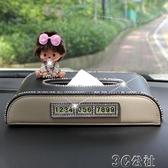 車載紙巾盒 車載紙巾盒汽車紙巾盒創意可愛車用抽紙盒套座式車內裝飾品紙抽盒 3C公社