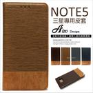 (24H) 手工 質感 皮革 拼接 收納 站立 支架 三星 Note5 手機殼 皮套 內裡 軟殼 AIZO Design【C0818041】