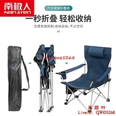 戶外折疊椅子便攜靠背釣魚躺椅午休床露營休閑凳坐躺沙灘椅【西語99】
