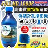 Full HD 1080P 寶特瓶造型微型針孔攝影機