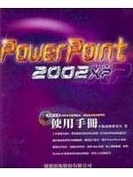 二手書博民逛書店 《POWERPOINT 2002使用手冊》 R2Y ISBN:9577177603│施威銘研究室